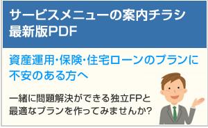サービスメニューの案内チラシ 最新版PDF
